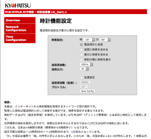 P18-NTP_WebUI-03