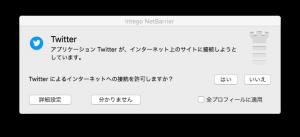 intego_netbarrier_appfw