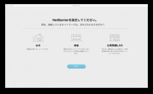 intego_netbarrier_select