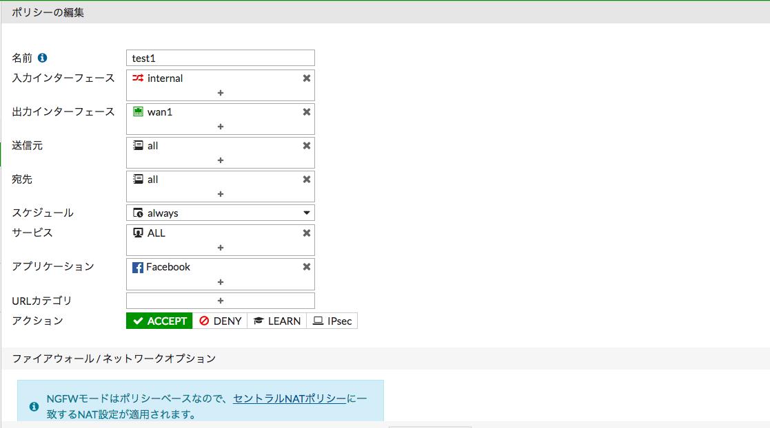 FortiOS 5 6メモ(随時更新したい) | とあるネットワーク屋の日常